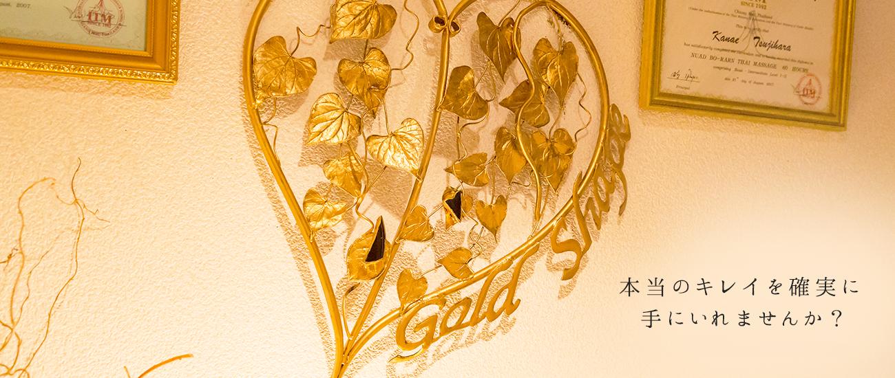 Goldshape